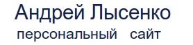 Андрей Лысенко персональный сайт